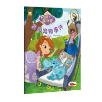 (平装版)非凡小公主苏菲亚:皇家宠物事件