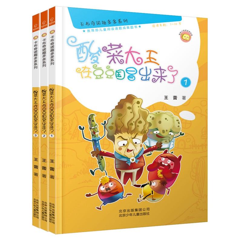 卡布奇诺趣多多系列:酸菜大王在豆豆国冒出来了(全3册)
