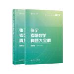 2019张宇真题大全解 考研数学真题大全解 试卷分册+解析分册 (数学三)