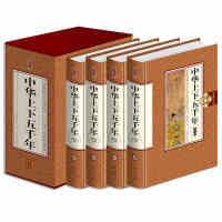 全4册中华上下五千年精装典藏版中国通史中国历史故事学生青少年版上下五千年