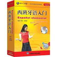 新华书店原装正版 多媒体小语种语言学习 西班牙语入门 4双语/单语CD+CD-ROMMP3+1书+1卡片