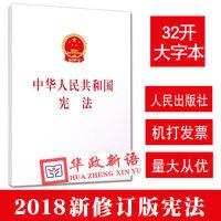 人民出版社白皮 中华人民共和国宪法【32开大字本】2018年新修订中华人民共和国宪法法条32开法律法规条文书籍