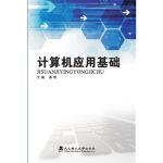 计算机应用基础 姜帆 武汉理工大学出版社