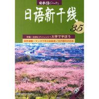 【新书店正版】日语新干线(35)(附磁带) 黄文明 外语教学与研究出版社