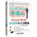 【正版全新直发】Excel 2016办公应用从入门到精通 Office培训工作室 9787111538707 机械工业