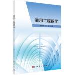 【正版全新直发】实用工程数学 杨策平,刘磊 9787030557926 科学出版社