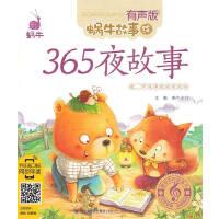 蜗牛故事绘(有声版)――365夜故事