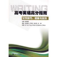 高考英语高分指南 写作技巧、模板与实践 9787308071222 浙江大学出版社
