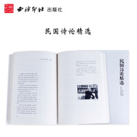 民国诗论精选 诗歌研究 诗论选编 新诗论说 西泠印社出版社