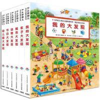 全6册 2-6岁幼儿专注力培养游戏书 宝宝专注力1000 城市大发现
