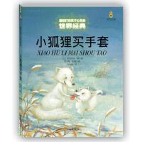 小狐狸买手套 正版 (日) 新美南吉 等,彭懿,周龙梅,吕秋梅 绘 9787514825190