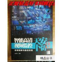 【二手旧书9成新】安防天下2:智能高清视频监控原理精解与*实践