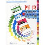 【旧书二手书9成新】单册售价 网页经典配色与设计手册 (韩)高永子,卢坚,潘星亮 9787500670674