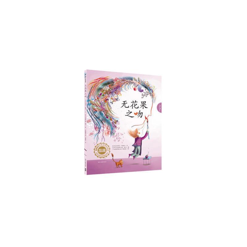 正版-H-无花果之吻 (法)弗赖尔,(法)佩兰 绘 9787531671213  黑龙江教育出版社 此书为全新正版,出版社直供的,请放心购买,团购量大请联系在线客服或15726655835