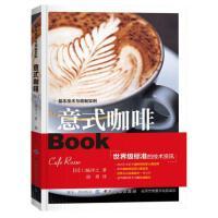 意式咖啡(基本技术与调制实例)门�|洋之 著;胡勇 译中国纺织出版社9787518036073 【正版图书,品质优选】