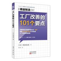 精益制造041:工厂改善的101个要点