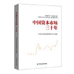 中国资本市场三十年