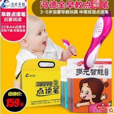 冯式早教婴幼儿童点读笔早教机0-3-6岁中英双语益智玩具故事机 可充电下载 防摔耐震 内存可扩展