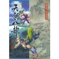 天龙八部漫画(第二十册)