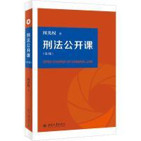 刑法公开课(第1卷) 北京大学出版社