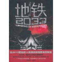 【二手9成新】地铁2033:比2012更贴近人类现状的世界末日预言