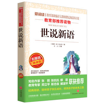 世说新语:无障碍精读版 9787545533026 [南朝·宋] 刘义庆,立人 天地出版社