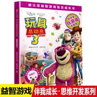 儿童益智游戏玩具总动员3迪士尼故事书0-3岁宝宝早教幼儿贴贴画绘本故事书儿童3-6周岁涂色趣味连线贴纸书全脑开发思维训