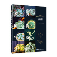 多肉植物气质盆栽 NHK出版(著) 野里元哉 长田研(监修) 福建科技出版社