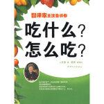 翻译家王汶告诉你吃什么?怎么吃?,王汶,天津人民出版社9787201055688