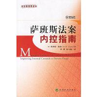 �_班斯法案�瓤刂改� (美)格林 ,��翼,林小�Y 9787505859623 ���科�W出版社