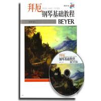拜厄钢琴基础教程BEYER(附DVD一张)