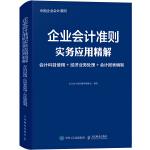企业会计准则实务应用精解 会计科目使用 经济业务处理 会计报表编制