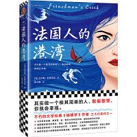 正版包邮 法国人的港湾 不朽的文学经典达夫妮・杜穆里埃著 敢爱敢恨你就会幸福 当代现代小说外国小说情感小说爱情故事