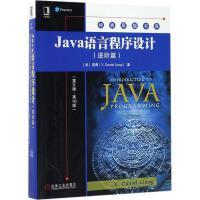 JAVA语言程序设计(英文版,第10版)进阶篇 (美)梁勇(Y.Daniel Liang) 著