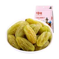 百草味玫瑰红葡萄干/无核绿葡萄干200g 吐鲁番特产提子干果脯蜜饯