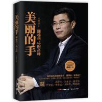 美丽的手:翻越利己的高峰 王理宗 著 广东人民出版社 9787218103259