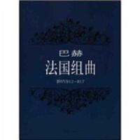 【新书店正版】巴赫:法国组曲,巴赫 等,上海音乐出版社9787805534985