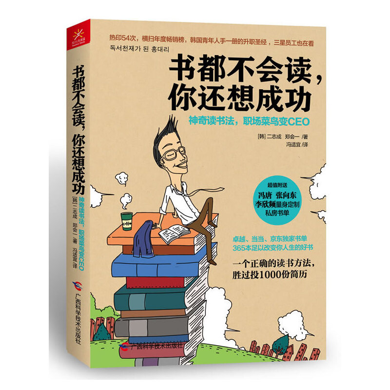 书都不会读,你还想成功——神奇读书法,职场菜鸟变CEO