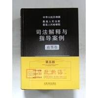 正版 zui高人民法院zui高人民检察院司法解释与指导案例 商事卷(第五版) 中国法制出版社