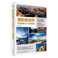 摄影书籍入门教材 摄影的诀窍风光摄影从入门到精通 数码单反摄影教程 摄影构图学风光摄影技巧大全书籍