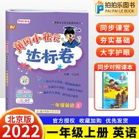 黄冈小状元一年级上册英语达标卷北京版