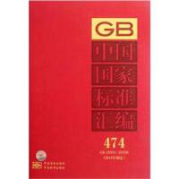 中国国家标准汇编 474 GB 25543~25596(2010年制定) 9787506665551 中国标准出版社
