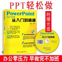 PowerPoint 办公应用从入门到精通 办公软件教程书籍 附光盘 PPT制作教程大全 电脑基础办公自动化 offi