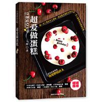 【新书店正版】马琳的点心书 超爱做蛋糕,马琳,湖南科技出版社9787535783066