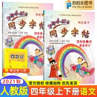 黄冈小状元同步字帖四年级上下册语文 人教版