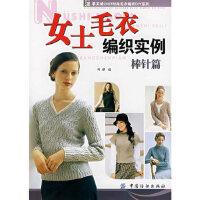 XM-27-时尚毛衣编织DIV系列---女士毛衣编织实例 棒针篇【1077】 陈瑛 9787506445238 中国纺