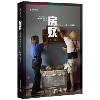 """译文纪实系列·房奴 房子,是""""美国梦""""的开始。夺走一个家庭的房子,就是夺走他们的梦想。"""