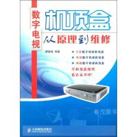 数字电视机顶盒从原理到维修 廖雄涛著 9787115210005 人民邮电出版社