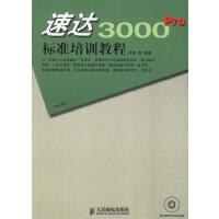 速达3000 Pro标准培训教程(附光盘)