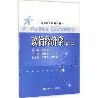 政治经济学(第3版) 刘春生 主编